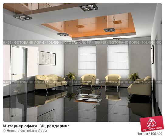 Интерьер офиса. 3D, рендеринг., иллюстрация № 106499 (c) Hemul / Фотобанк Лори