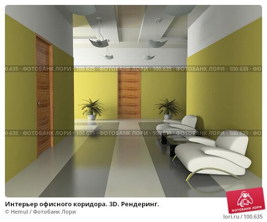 Интерьер офисного коридора. 3D. Рендеринг., иллюстрация № 100635 (c) Hemul / Фотобанк Лори