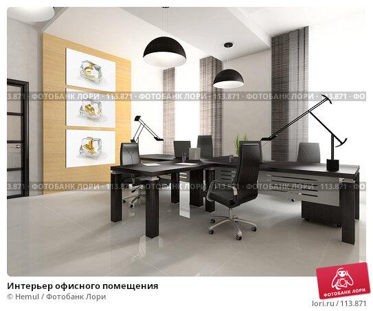 Купить «Интерьер офисного помещения», иллюстрация № 113871 (c) Hemul / Фотобанк Лори
