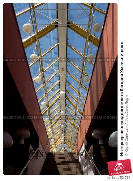 Интерьер пешеходного моста Богдана Хмельницкого, фото № 52719, снято 9 июня 2007 г. (c) Юрий Синицын / Фотобанк Лори