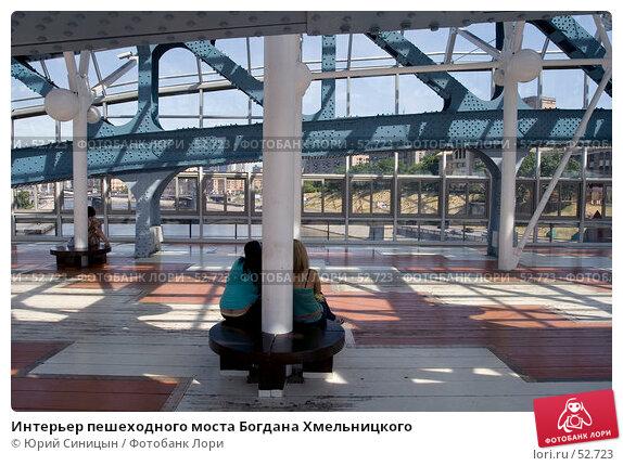 Интерьер пешеходного моста Богдана Хмельницкого, фото № 52723, снято 9 июня 2007 г. (c) Юрий Синицын / Фотобанк Лори