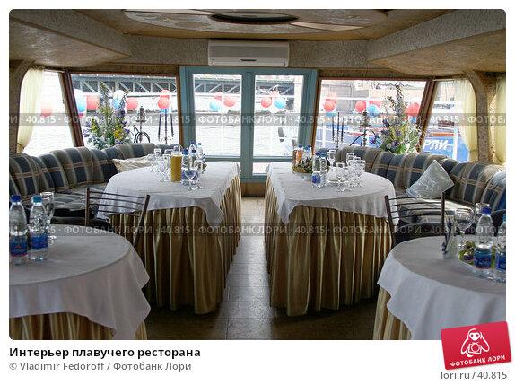 Интерьер плавучего ресторана, фото № 40815, снято 7 мая 2007 г. (c) Vladimir Fedoroff / Фотобанк Лори