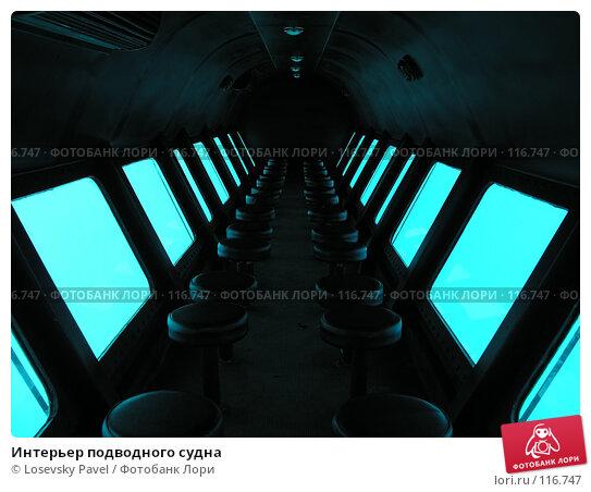 Интерьер подводного судна, фото № 116747, снято 5 января 2006 г. (c) Losevsky Pavel / Фотобанк Лори