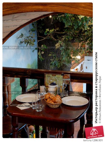Интерьер ресторана в старорусском стиле, фото № 298931, снято 19 января 2007 г. (c) Илья Лиманов / Фотобанк Лори