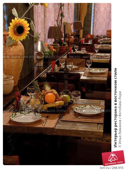 Купить «Интерьер ресторана в восточном стиле», фото № 298915, снято 18 января 2007 г. (c) Илья Лиманов / Фотобанк Лори