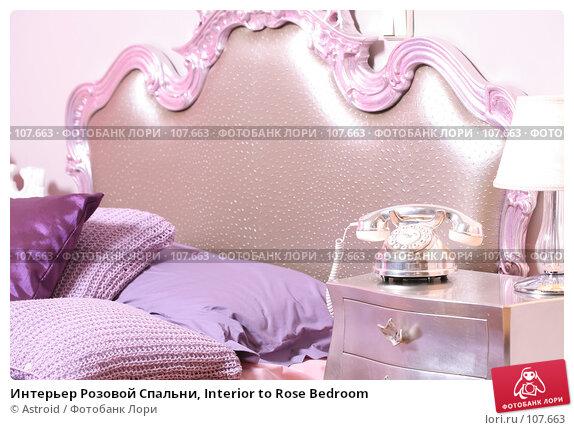 Интерьер Розовой Спальни, Interior to Rose Bedroom, фото № 107663, снято 13 октября 2007 г. (c) Astroid / Фотобанк Лори