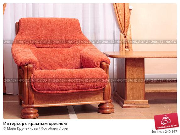 Интерьер с красным креслом, фото № 240167, снято 30 марта 2008 г. (c) Майя Крученкова / Фотобанк Лори