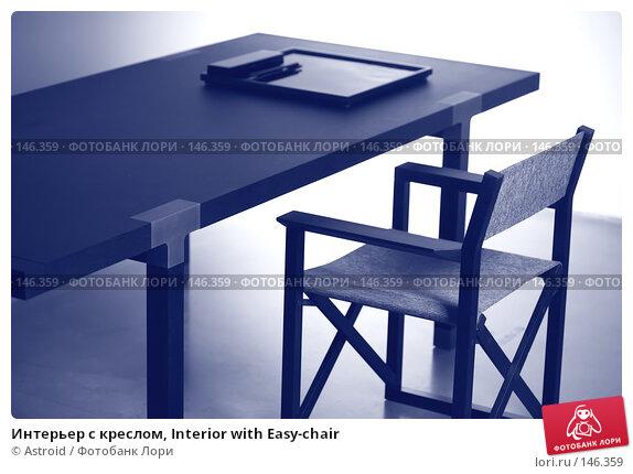Интерьер с креслом, Interior with Easy-chair, фото № 146359, снято 6 октября 2007 г. (c) Astroid / Фотобанк Лори