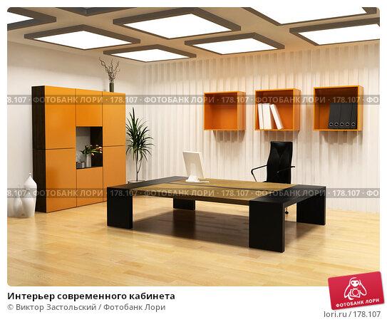 Интерьер современного кабинета, иллюстрация № 178107 (c) Виктор Застольский / Фотобанк Лори