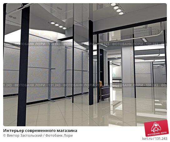 Интерьер современного магазина, иллюстрация № 131243 (c) Виктор Застольский / Фотобанк Лори