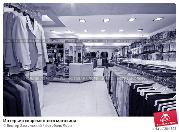Интерьер современного магазина, фото № 204323, снято 25 мая 2017 г. (c) Виктор Застольский / Фотобанк Лори