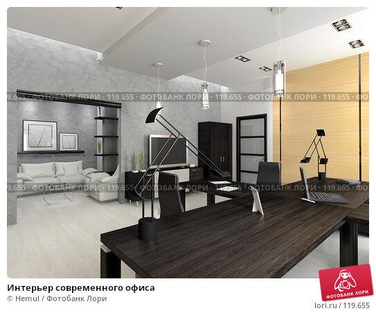 Интерьер современного офиса, иллюстрация № 119655 (c) Hemul / Фотобанк Лори