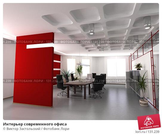 Интерьер современного офиса, иллюстрация № 131239 (c) Виктор Застольский / Фотобанк Лори