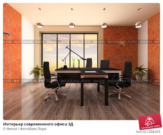 Интерьер современного офиса 3Д, иллюстрация № 204615 (c) Hemul / Фотобанк Лори