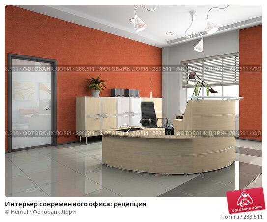 Интерьер современного офиса: рецепция, иллюстрация № 288511 (c) Hemul / Фотобанк Лори