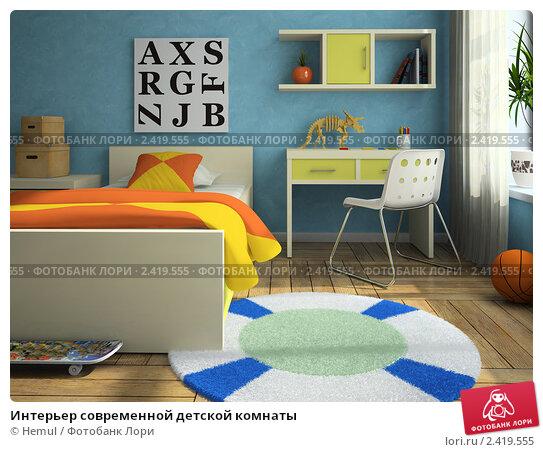 Интерьер современной детской комнаты, иллюстрация № 2419555 (c) Hemul / Фотобанк Лори