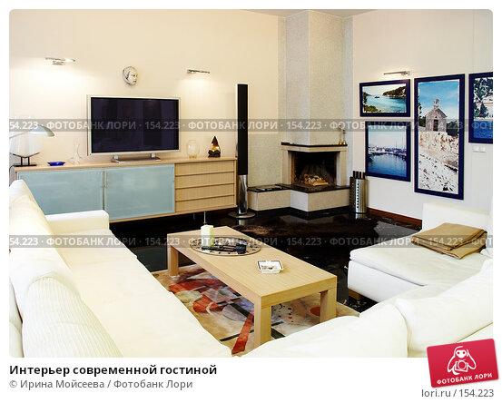 Интерьер современной гостиной, фото № 154223, снято 12 октября 2006 г. (c) Ирина Мойсеева / Фотобанк Лори