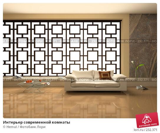 Купить «Интерьер современной комнаты», иллюстрация № 232371 (c) Hemul / Фотобанк Лори
