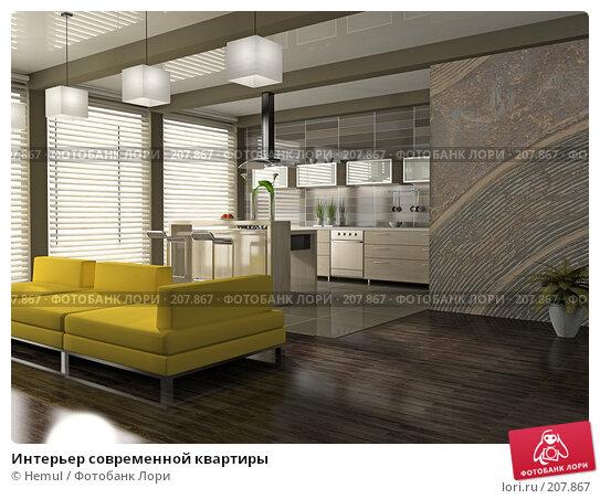 Интерьер современной квартиры, иллюстрация № 207867 (c) Hemul / Фотобанк Лори