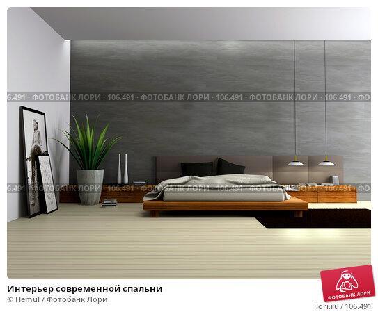 Интерьер современной спальни, иллюстрация № 106491 (c) Hemul / Фотобанк Лори