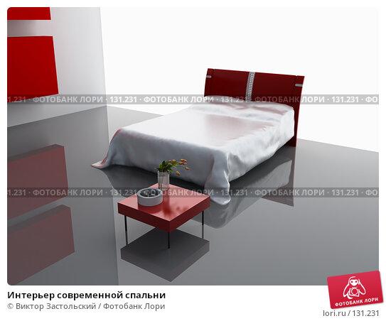 Интерьер современной спальни, иллюстрация № 131231 (c) Виктор Застольский / Фотобанк Лори