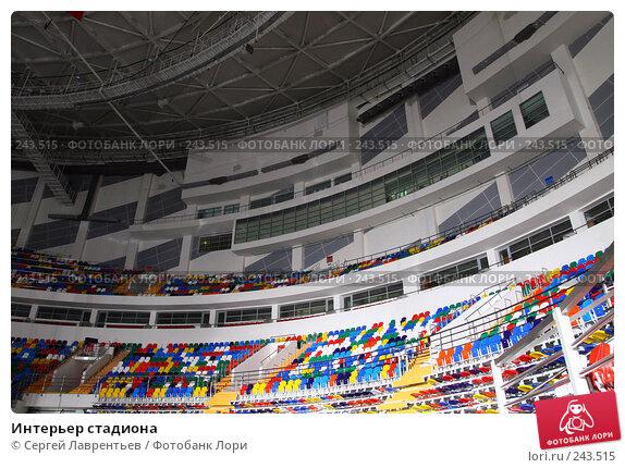 Интерьер стадиона, фото № 243515, снято 24 марта 2008 г. (c) Сергей Лаврентьев / Фотобанк Лори
