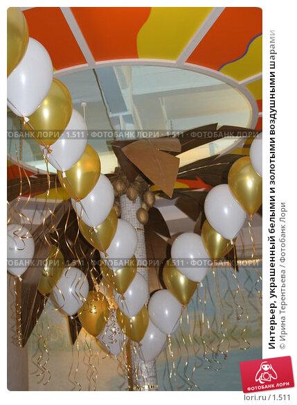 Интерьер, украшенный белыми и золотыми воздушными шарами, эксклюзивное фото № 1511, снято 8 октября 2005 г. (c) Ирина Терентьева / Фотобанк Лори