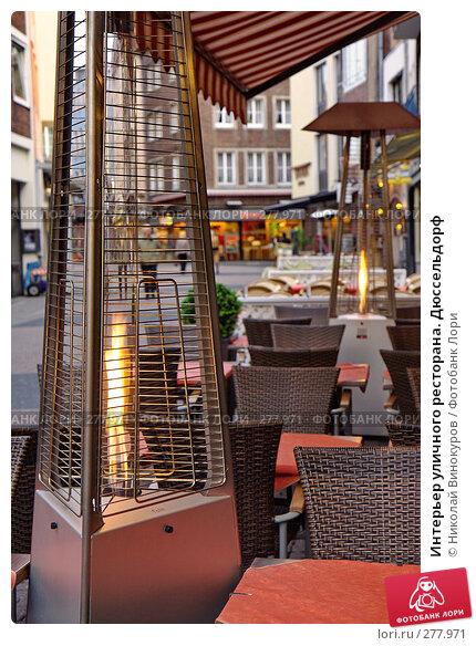 Интерьер уличного ресторана. Дюссельдорф, фото № 277971, снято 8 марта 2017 г. (c) Николай Винокуров / Фотобанк Лори