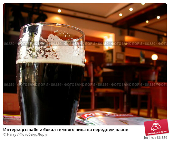 Интерьер в пабе и бокал темного пива на переднем плане, фото № 86359, снято 3 августа 2007 г. (c) Harry / Фотобанк Лори