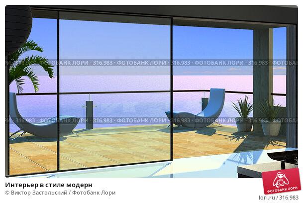 Интерьер в стиле модерн, иллюстрация № 316983 (c) Виктор Застольский / Фотобанк Лори