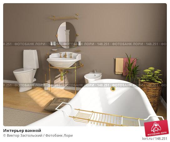 Интерьер ванной, иллюстрация № 148251 (c) Виктор Застольский / Фотобанк Лори