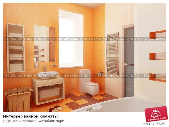 Интерьер ванной комнаты, иллюстрация № 137259 (c) Дмитрий Кутлаев / Фотобанк Лори
