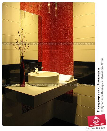 Интерьер ванной комнаты, фото № 283967, снято 13 октября 2007 г. (c) Журавлева Виктория / Фотобанк Лори