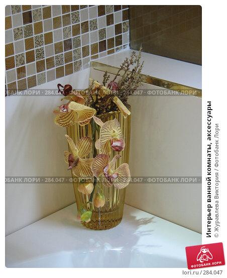 Интерьер ванной комнаты, аксессуары, фото № 284047, снято 13 октября 2007 г. (c) Журавлева Виктория / Фотобанк Лори