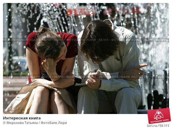 Интересная книга, фото № 59111, снято 6 июля 2006 г. (c) Морозова Татьяна / Фотобанк Лори