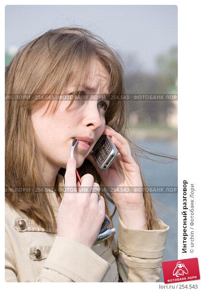 Купить «Интересный разговор», фото № 254543, снято 12 апреля 2008 г. (c) urchin / Фотобанк Лори