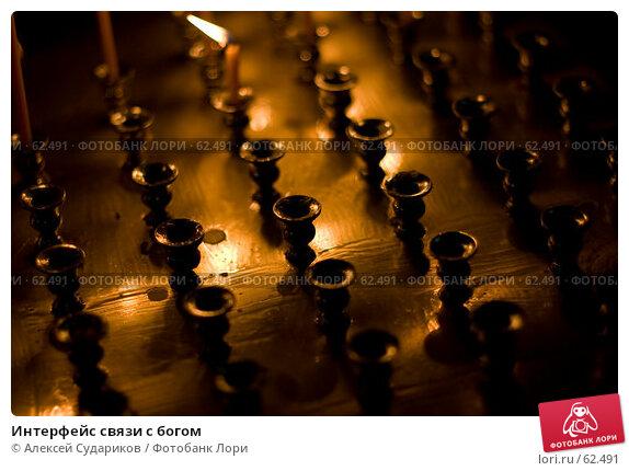 Интерфейс связи с богом, фото № 62491, снято 14 июля 2007 г. (c) Алексей Судариков / Фотобанк Лори