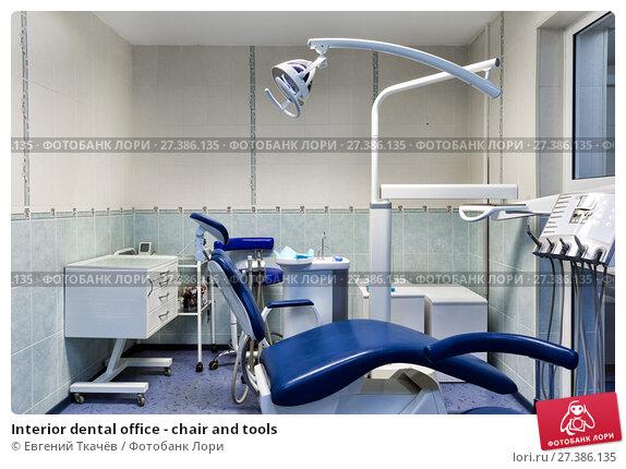 Купить «Interior dental office - chair and tools», фото № 27386135, снято 28 марта 2017 г. (c) Евгений Ткачёв / Фотобанк Лори