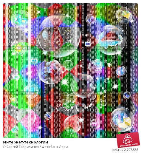 Купить «Интернет-технологии», иллюстрация № 2797535 (c) Сергей Гавриличев / Фотобанк Лори