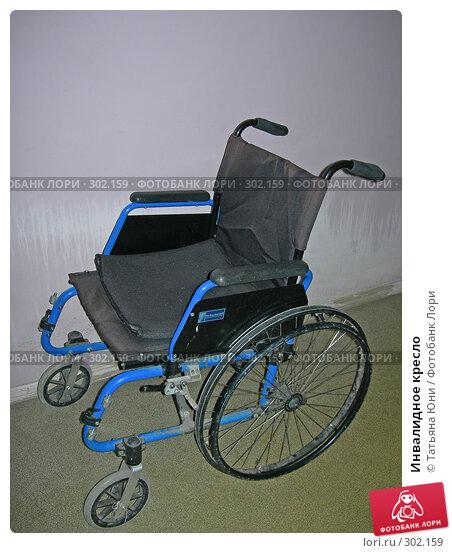 Инвалидное кресло, эксклюзивное фото № 302159, снято 28 мая 2008 г. (c) Татьяна Юни / Фотобанк Лори