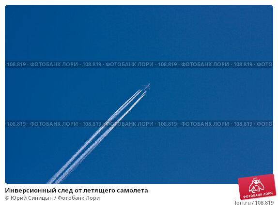 Купить «Инверсионный след от летящего самолета», фото № 108819, снято 27 октября 2007 г. (c) Юрий Синицын / Фотобанк Лори