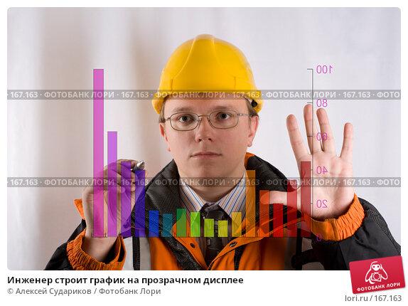 Инженер строит график на прозрачном дисплее, фото № 167163, снято 5 января 2008 г. (c) Алексей Судариков / Фотобанк Лори