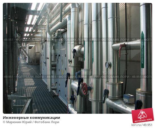 Инженерные коммуникации, фото № 49951, снято 2 марта 2006 г. (c) Марюнин Юрий / Фотобанк Лори