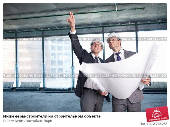 Купить «Инженеры-строители на строительном объекте», фото № 2778283, снято 1 июня 2011 г. (c) Raev Denis / Фотобанк Лори