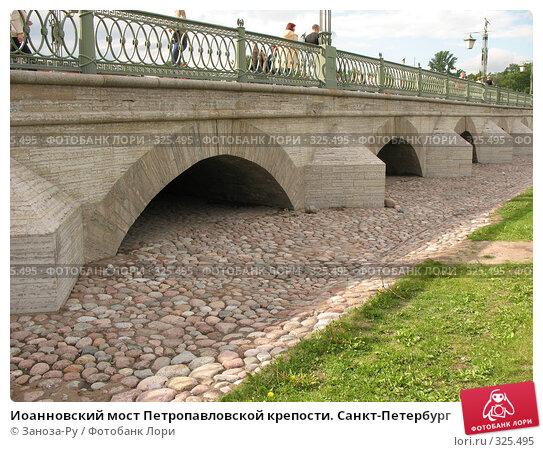 Иоанновский мост Петропавловской крепости. Санкт-Петербург, фото № 325495, снято 12 июня 2008 г. (c) Заноза-Ру / Фотобанк Лори