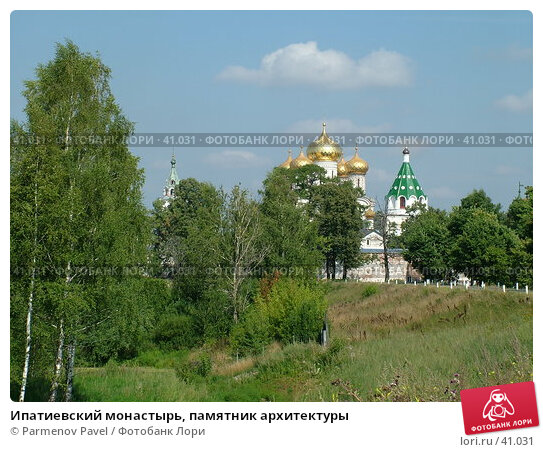 Купить «Ипатиевский монастырь, памятник архитектуры», фото № 41031, снято 15 августа 2006 г. (c) Parmenov Pavel / Фотобанк Лори