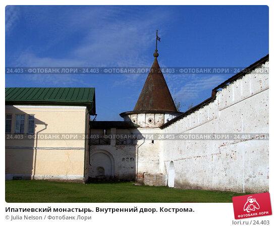 Купить «Ипатиевский монастырь. Внутренний двор. Кострома.», фото № 24403, снято 31 августа 2004 г. (c) Julia Nelson / Фотобанк Лори