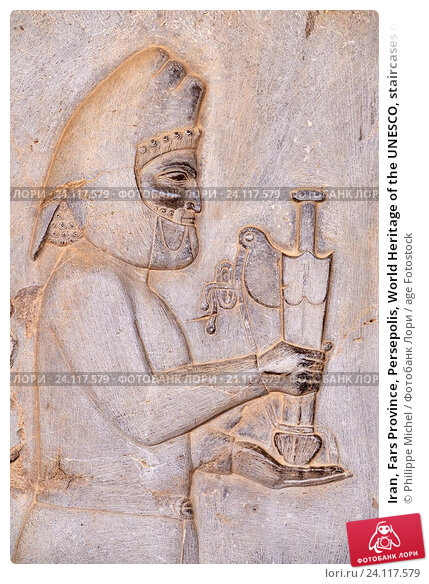 Купить «Iran, Fars Province, Persepolis, World Heritage of the UNESCO, staircases of Apadana, releif of the warriors.», фото № 24117579, снято 12 мая 2016 г. (c) age Fotostock / Фотобанк Лори