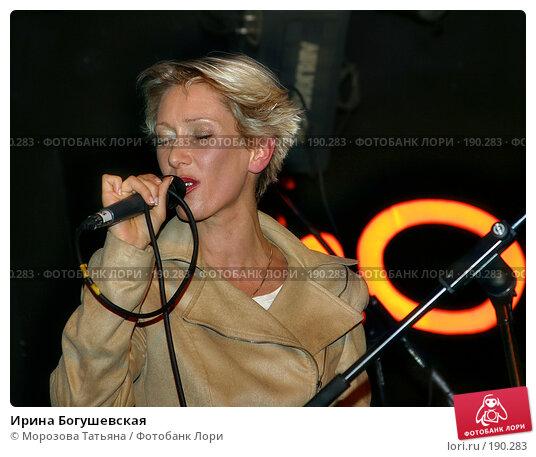 Ирина Богушевская, фото № 190283, снято 26 апреля 2005 г. (c) Морозова Татьяна / Фотобанк Лори