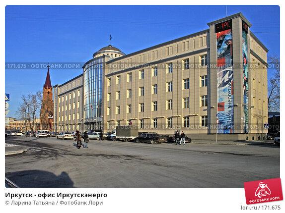 Иркутск - офис Иркутскэнерго, фото № 171675, снято 28 декабря 2007 г. (c) Ларина Татьяна / Фотобанк Лори